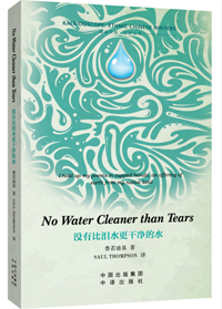 No Water Cleaner than Tears