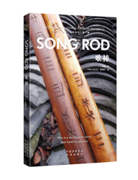 Song Rod