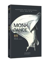 Monk Dance