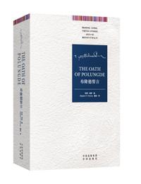 The Oath of Polungde