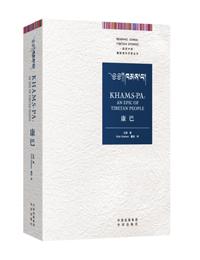 The Way of Khams-pa