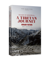 Roads of Renewal: A Tibetan Journey