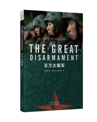 The Great Disarmament