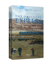 The Oriental Express: Building the Railway to the Roof of the World