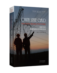 China State Grid:The People Behind the Power