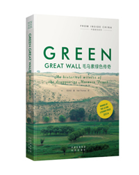 Green Great Wall