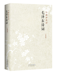 Poems of Mao Zedong